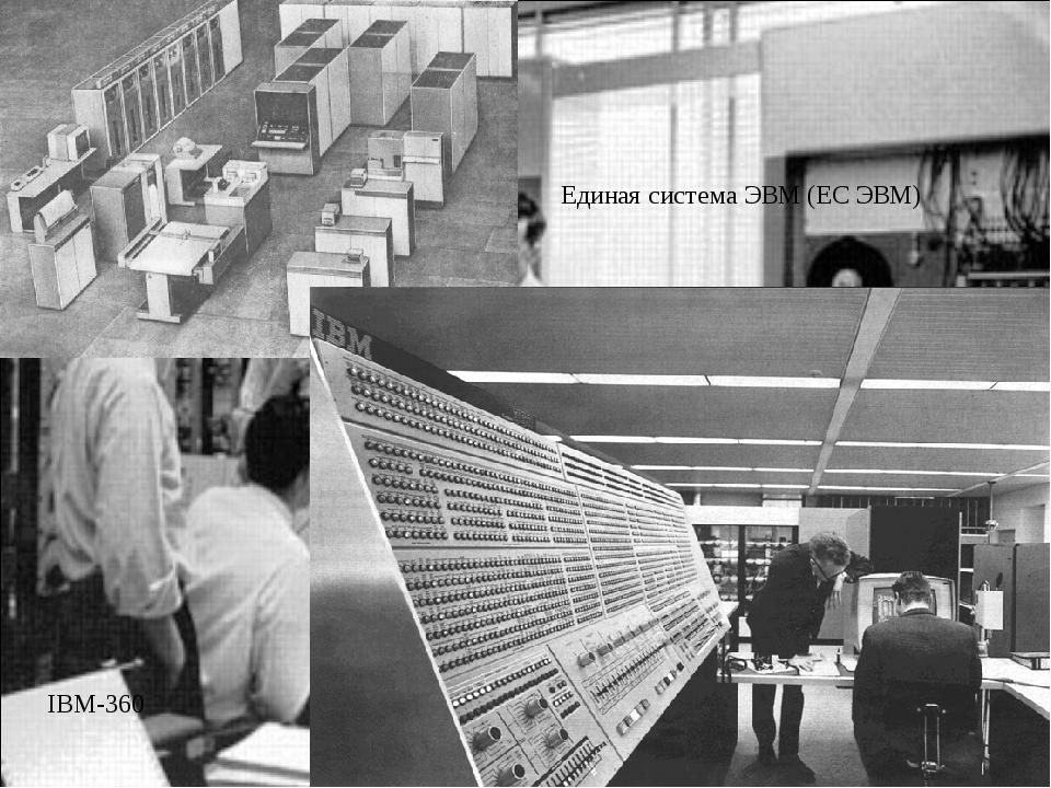 Единая система ЭВМ (ЕС ЭВМ) IBM-360
