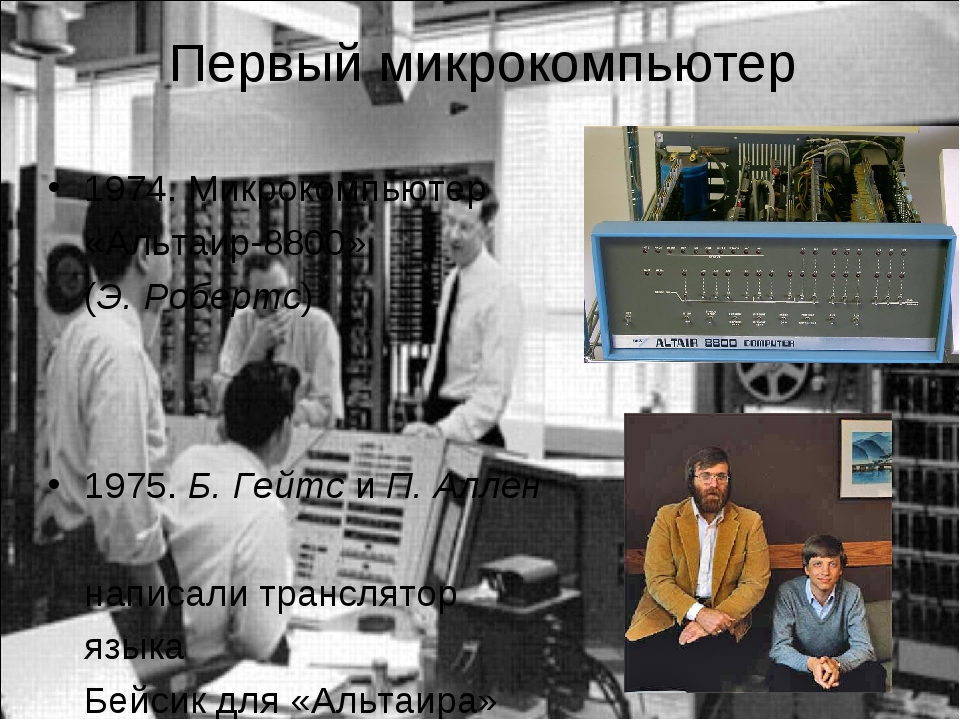 Первый микрокомпьютер 1974. Микрокомпьютер «Альтаир-8800» (Э. Робертс) 1975....