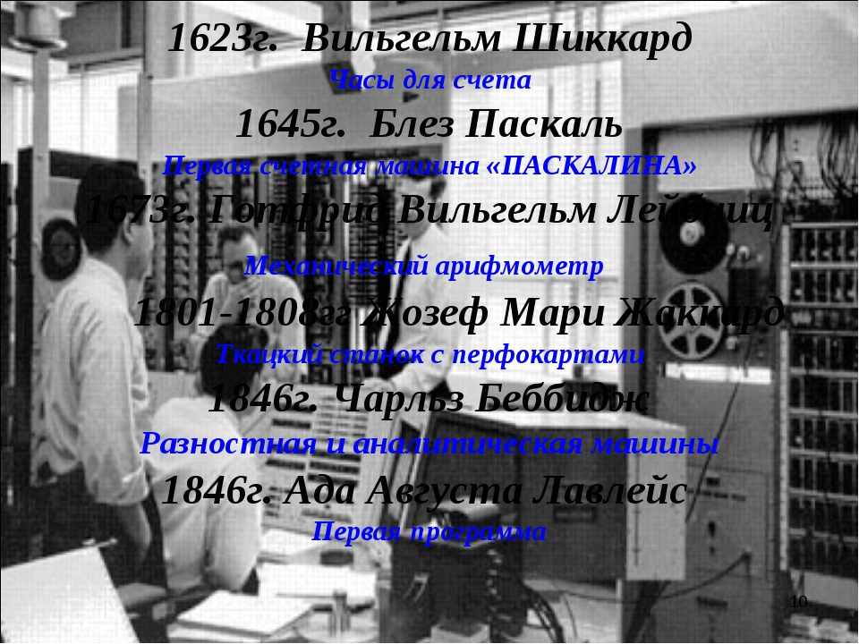 * 1623г. Вильгельм Шиккард Часы для счета 1645г. Блез Паскаль Первая счетная...