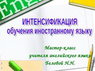 Мастер-класс учителя английского языка Беловой Н.Н.