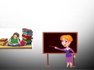 «Учитель живёт до тех пор, пока учится; как только он перестаёт учиться, в нё