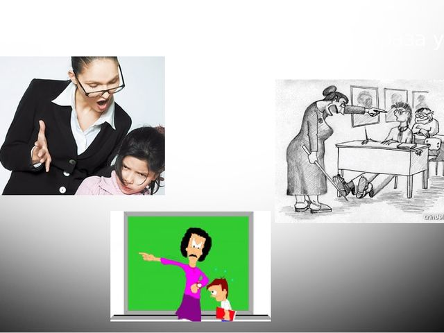 Проблема № 2 «создание негативного образа учителя»