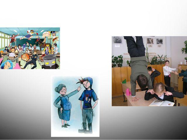 проблема № 4 «Трудности в воспитательной работе»