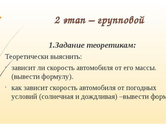 2 этап – групповой 1.Задание теоретикам: Теоретически выяснить: зависит ли ск...
