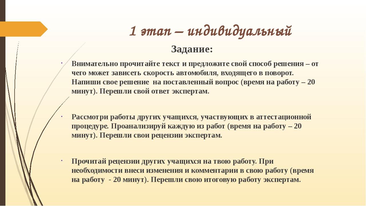 1 этап – индивидуальный Задание: Внимательно прочитайте текст и предложите св...