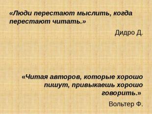«Люди перестают мыслить, когда перестают читать.» Дидро Д. «Читая авторов, ко
