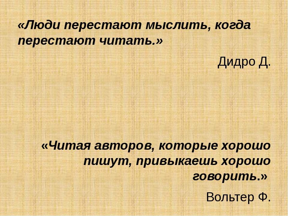 «Люди перестают мыслить, когда перестают читать.» Дидро Д. «Читая авторов, ко...