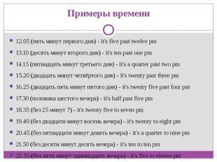 Примеры времени 12.05 (пять минут первого дня) - it's five past twelve pm 13.