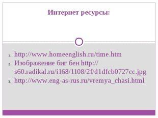 http://www.homeenglish.ru/time.htm Изображение биг бен http://s60.radikal.ru/