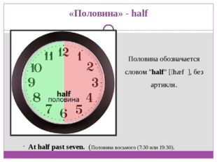 "«Половина» - half Половина обозначается словом ""half"" [ˈhæf ], без артикля."