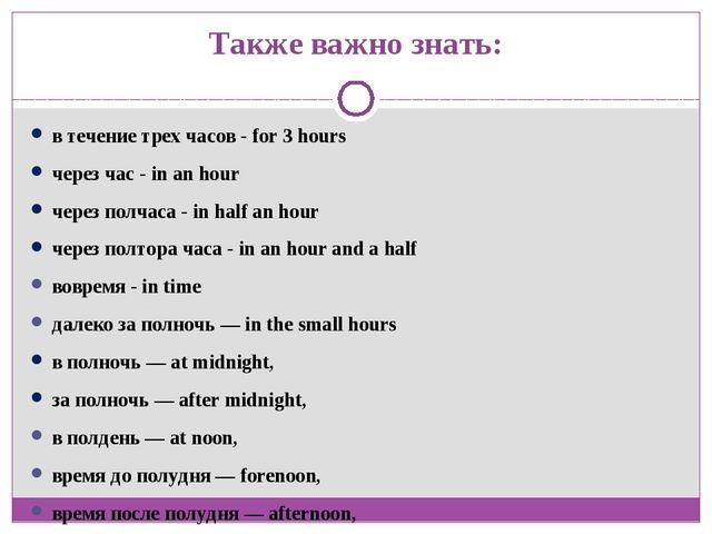 Также важно знать: в течение трех часов - for 3 hours через час - in an hour...