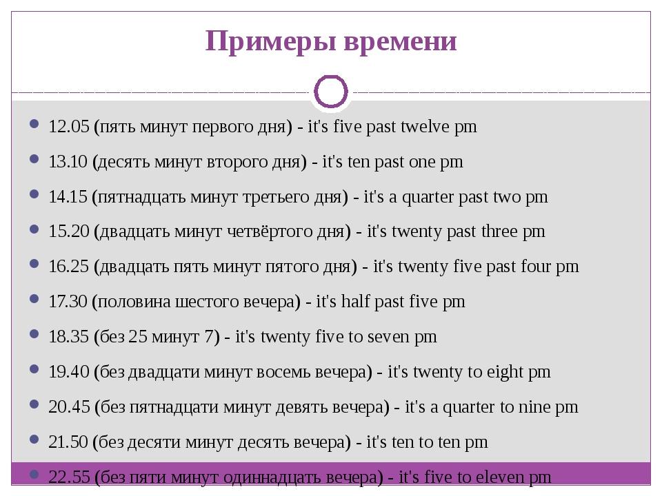 Примеры времени 12.05 (пять минут первого дня) - it's five past twelve pm 13....