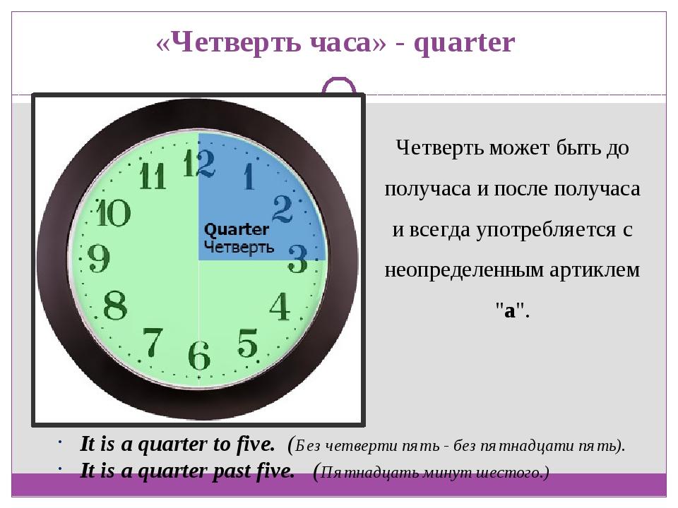 «Четверть часа» - quarter Четверть может быть до получаса и после получаса и...
