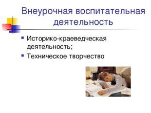 Внеурочная воспитательная деятельность Историко-краеведческая деятельность; Т