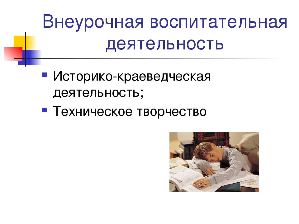 Внеурочная воспитательная деятельность Историко-краеведческая деятельность; Т...