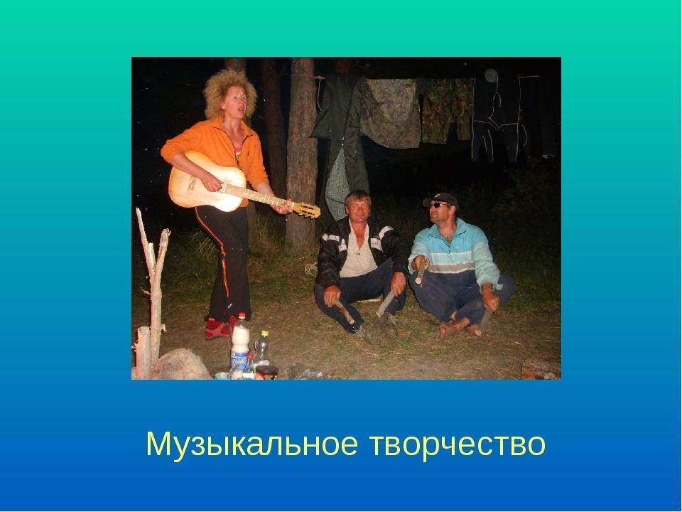 Музыкальное творчество