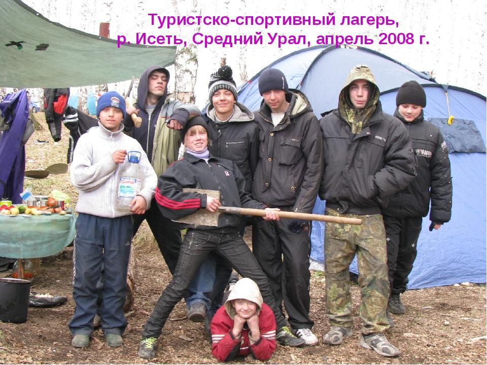 Туристско-спортивный лагерь, р. Исеть, Средний Урал, апрель 2008 г.