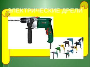 ЭЛЕКТРИЧЕСКИЕ ДРЕЛИ
