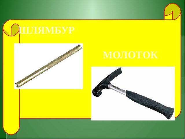 ШЛЯМБУР  МОЛОТОК