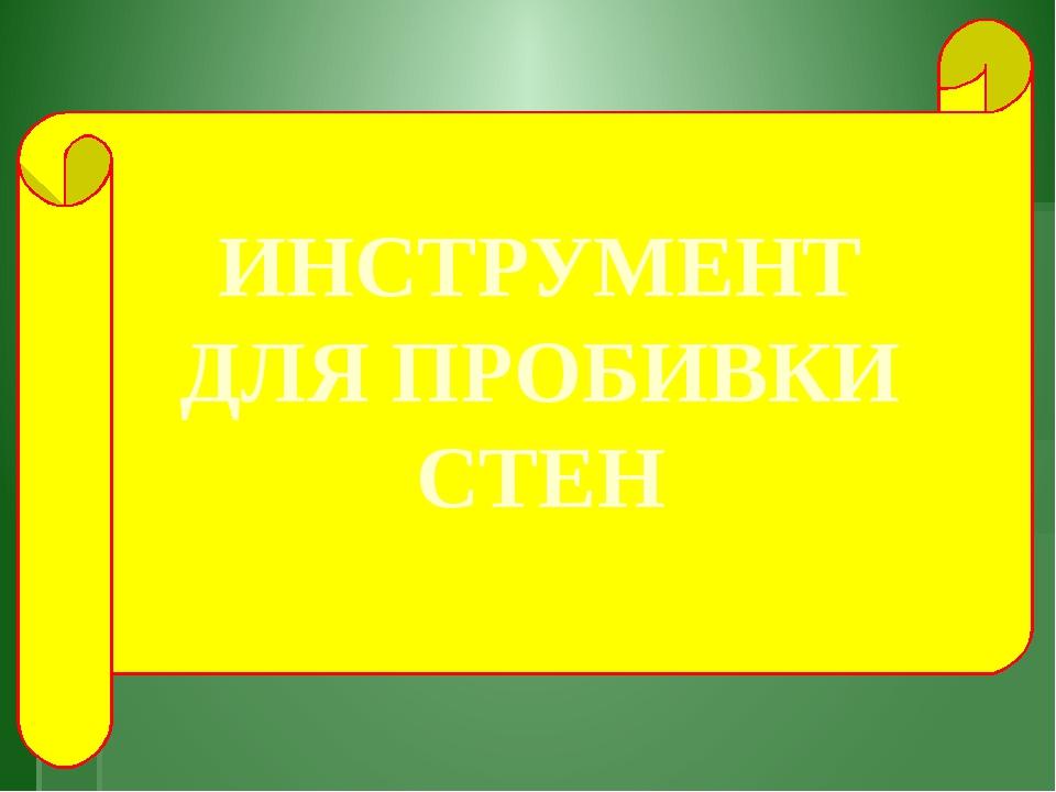 ИНСТРУМЕНТ ДЛЯ ПРОБИВКИ СТЕН