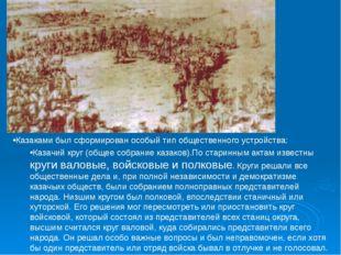 Казаками был сформирован особый тип общественного устройства: Казачий круг (о