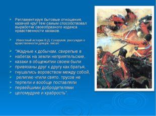Регламентируя бытовые отношения, казачий круг тем самым способствовал вырабо