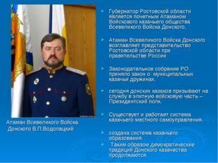 Губернатор Ростовской области является почетным Атаманом Войскового казачьего