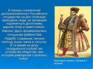 В период становления централизованного Российского государства на Дон отовсю