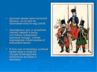 Донские казаки жили вольной жизнью, ни за кем не признавая власти над собой.