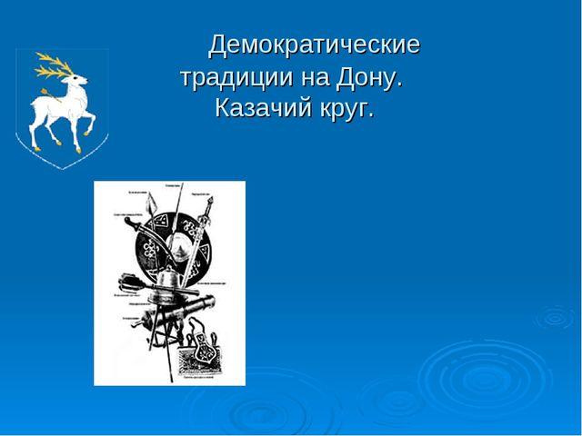 Демократические традиции на Дону. Казачий круг.