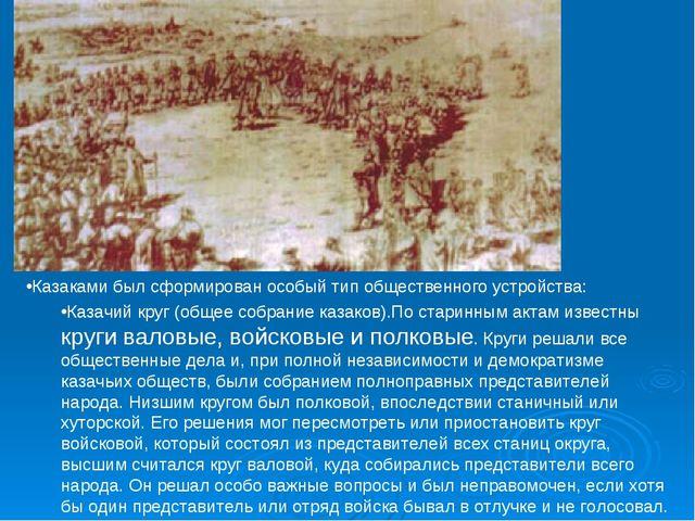 Казаками был сформирован особый тип общественного устройства: Казачий круг (о...
