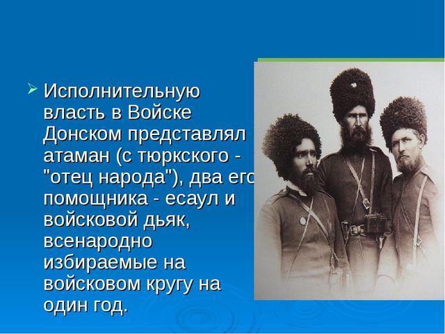 """Исполнительную власть в Войске Донском представлял атаман (с тюркского - """"оте..."""