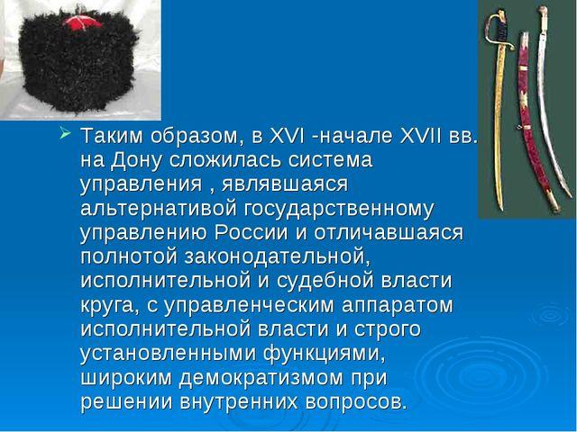 Таким образом, в ХVI -начале XVII вв. на Дону сложилась система управления ,...