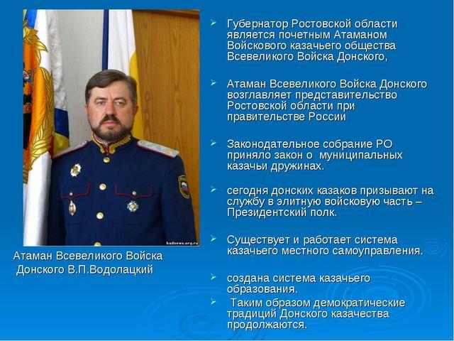 Губернатор Ростовской области является почетным Атаманом Войскового казачьего...