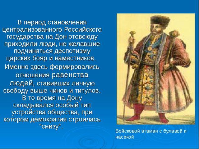 В период становления централизованного Российского государства на Дон отовсю...