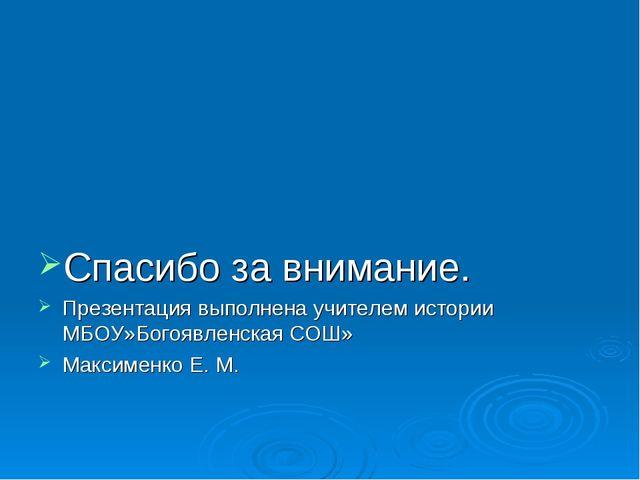 Спасибо за внимание. Презентация выполнена учителем истории МБОУ»Богоявленск...