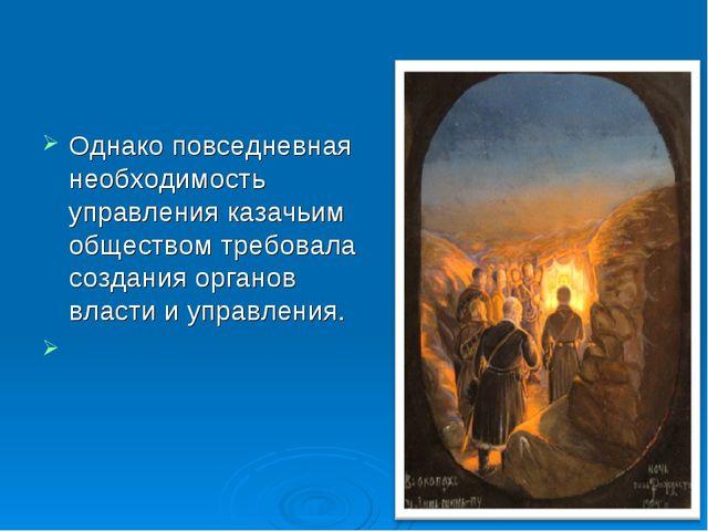 Однако повседневная необходимость управления казачьим обществом требовала соз...