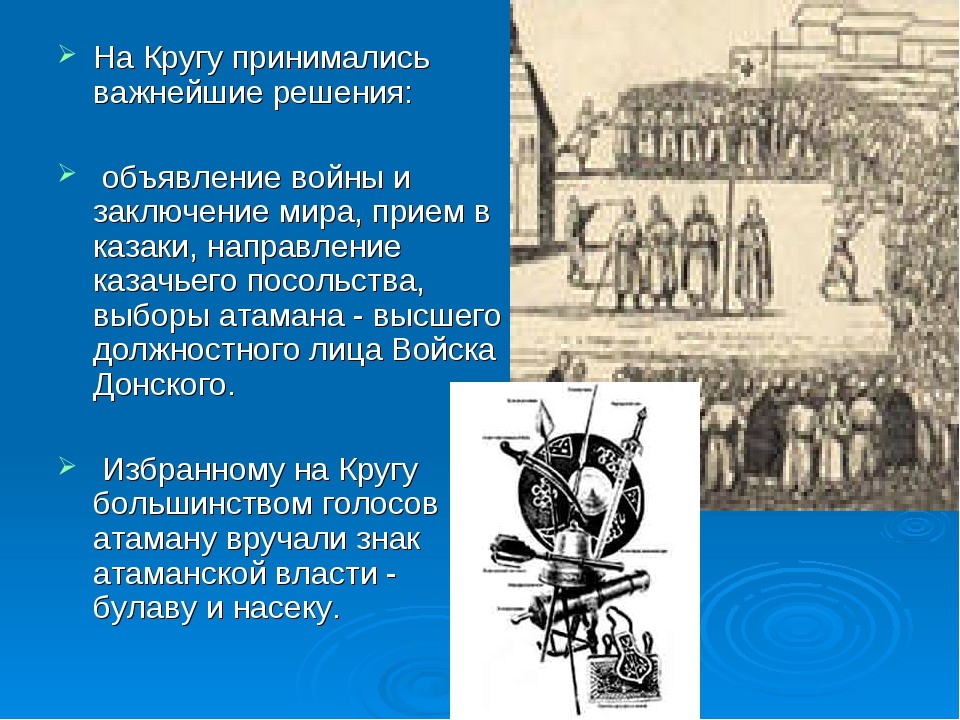 На Кругу принимались важнейшие решения: объявление войны и заключение мира, п...