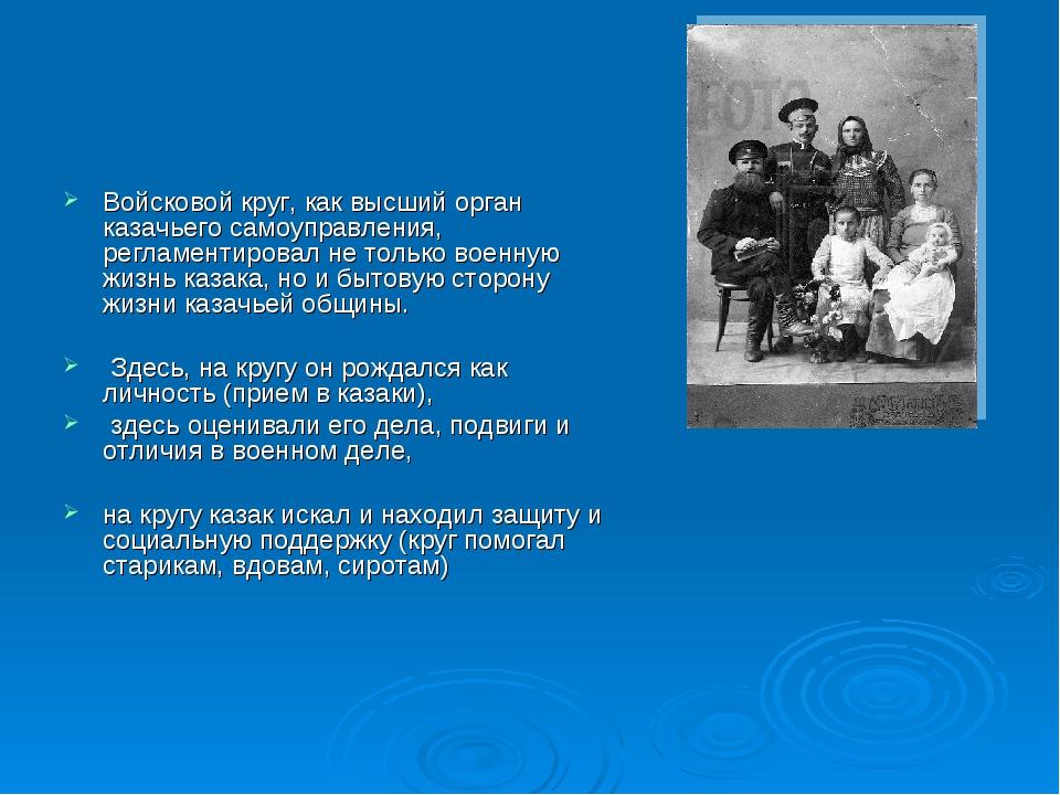 Войсковой круг, как высший орган казачьего самоуправления, регламентировал не...