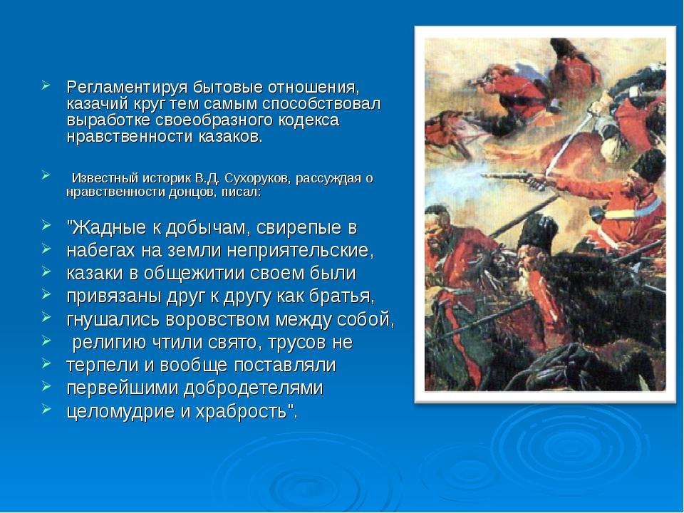 Регламентируя бытовые отношения, казачий круг тем самым способствовал вырабо...