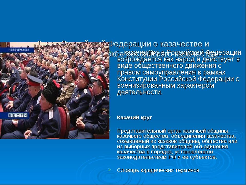 Закон Российской Федерации о казачестве и государственной службе российского...