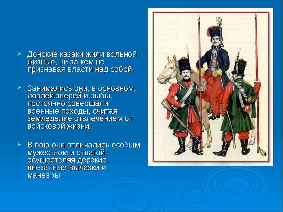 Донские казаки жили вольной жизнью, ни за кем не признавая власти над собой....