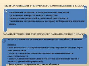 ЦЕЛИ ОРГАНИЗАЦИИ УЧЕНИЧЕСКОГО САМОУПРАВЛЕНИЯ В КЛАССЕ: • повышение активности