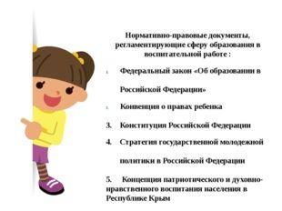 Нормативно-правовые документы, регламентирующие сферу образования в воспитат