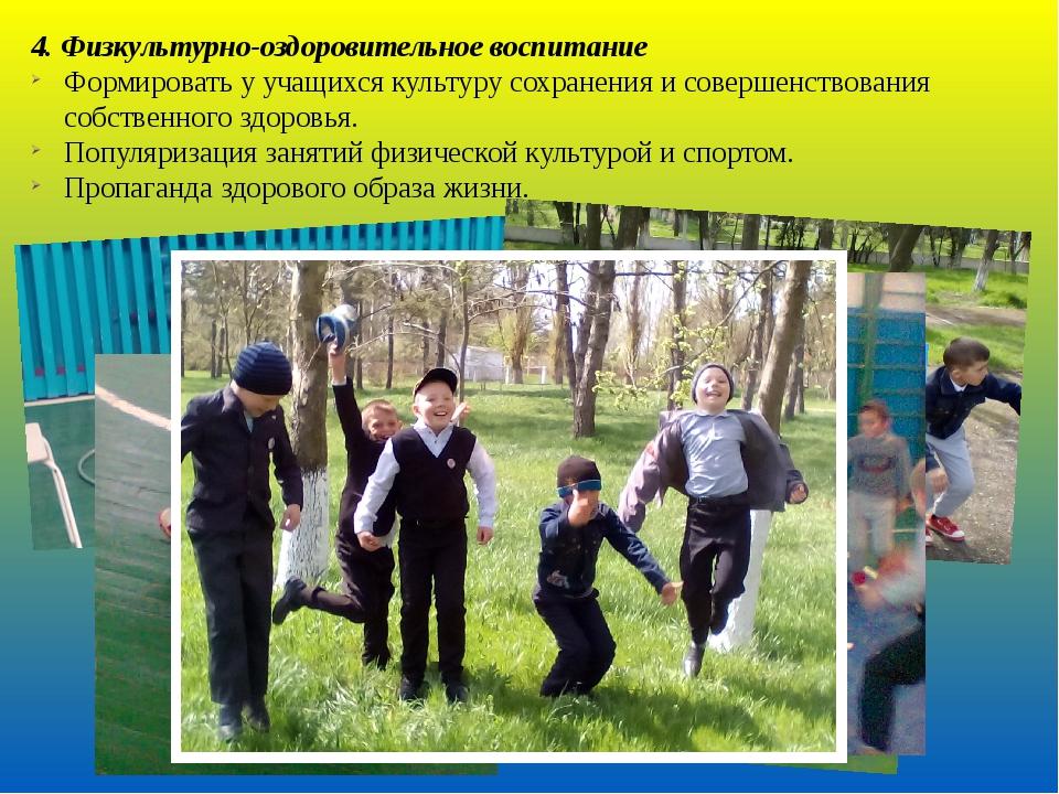 4. Физкультурно-оздоровительное воспитание Формировать у учащихся культуру со...