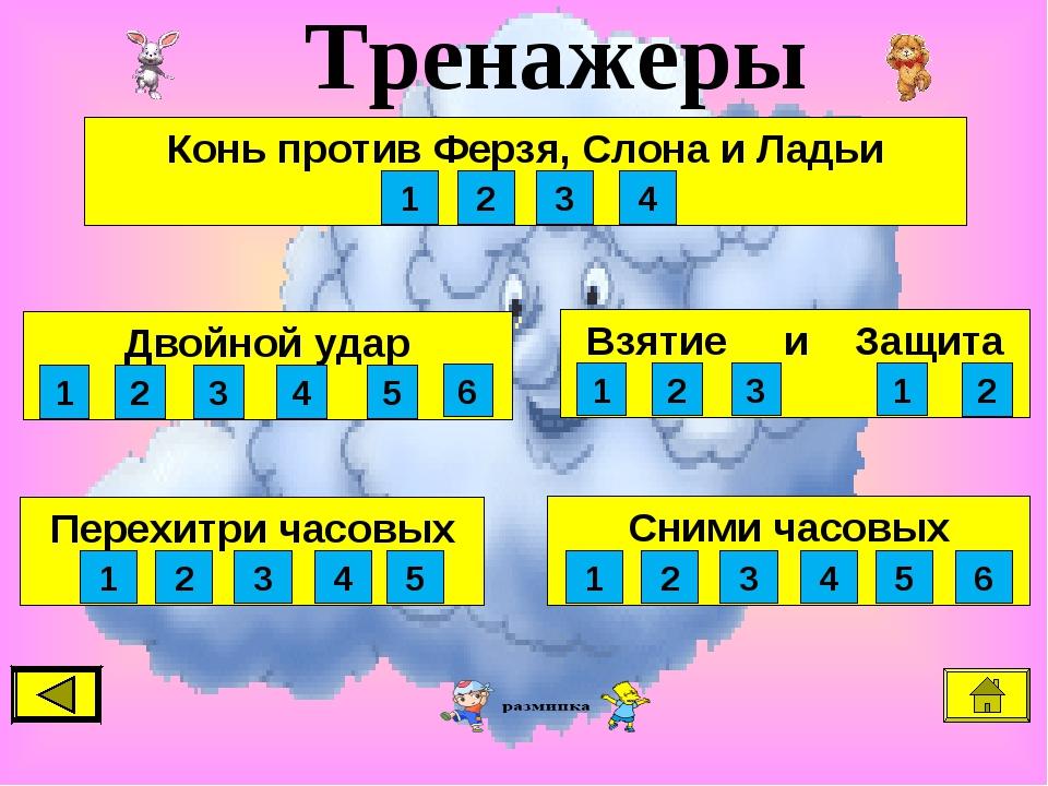 Тренажеры Двойной удар 1 2 3 4 5 Сними часовых 1 2 3 4 5 6 6 Конь против Ферз...
