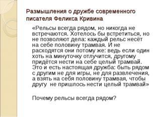 Размышления о дружбе современного писателя Феликса Кривина «Рельсы всегда ря