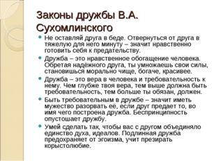 Законы дружбы В.А. Сухомлинского Не оставляй друга в беде. Отвернуться от дру