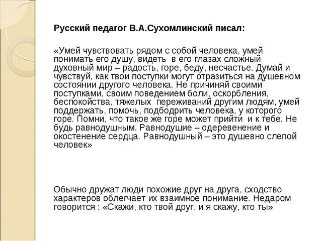 Русский педагог В.А.Сухомлинский писал:  «Умей чувствовать рядом с собой ч...