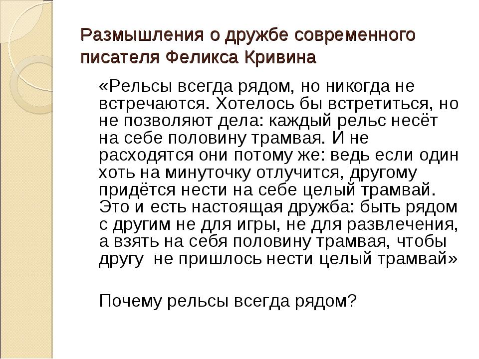 Размышления о дружбе современного писателя Феликса Кривина «Рельсы всегда ря...